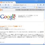 Googleの謝罪