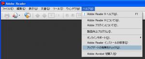 Adobe Readerアップデートの方法