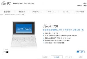 実売3万円以下のEeePC 701 SD