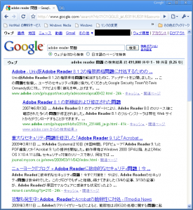 「Adobe Reader 問題」で実質3位!