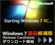 Windows 7 RC版ダウンロード開始