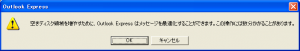 Outlook Expressからの警告