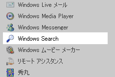 Windows Searchを起動