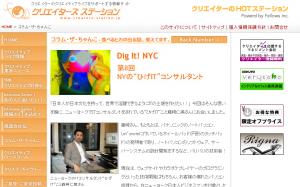 クリエイターズ ステーション、ひげITの記事