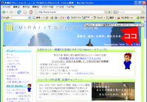 MIRAI IT SOLUTIONS Webサイトがページランク4に!