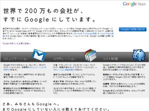 Go Google キャンペーン