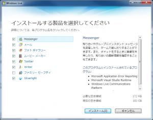 Windows Live インストール対象の選択