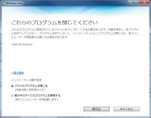 Windows Liveのインストール中には、ブラウザは閉じます。