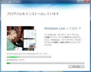 Windows Live インストール開始