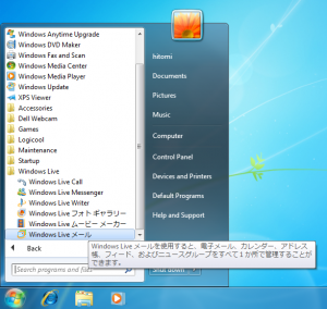 Windows Liveの下にWindows Liveメール