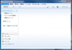 Liveメールの初期画面