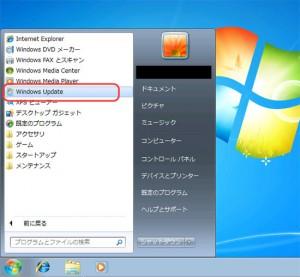 Windows 7 のアップデート