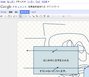 Googleドキュメント図形描画